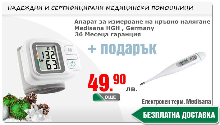 Medisana HGH - Апарат за измерване на кръвно налягане..